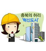 충북의 허리 '혁신도시'